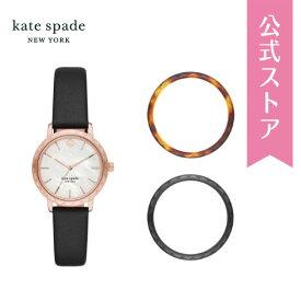 【30%OFF】ケイトスペード 腕時計 レディース リング セット Katespade 時計 KSW1556B MORNINGSIDE 公式 2年 保証