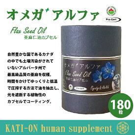 亜麻仁油カプセル オメガ+アルファ (フラックスオイルカプセル) 180粒