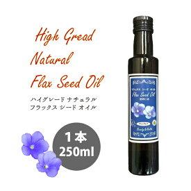 カナダ産 オーガニック フラックスオイル(亜麻仁油)  250ml(230g)オメガ3