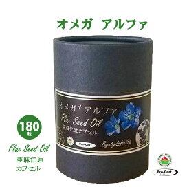 亜麻仁油カプセル オメガ+アルファ (フラックスオイルカプセル) 180粒オメガ3植物性カプセル