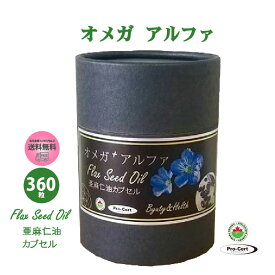 亜麻仁油カプセル オメガ+アルファ (フラックスオイルカプセル) 360粒オメガ3植物性カプセル