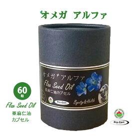 亜麻仁油カプセル オメガ+アルファ (フラックスオイルカプセル) 60粒オメガ3植物性カプセル