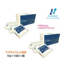 ニューサイエンス社 マグネシウムバスソルト マグネシウム入浴剤2箱セット