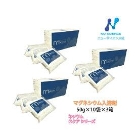 ニューサイエンス社 マグネシウムバスソルト マグネシウム入浴剤3箱セット