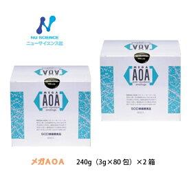 ニューサイエンス社 活性酸素除去機能食品MEGA AOA (メガ・エー・オー・エー)2箱セット