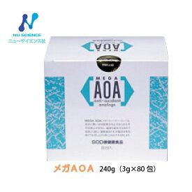 ニューサイエンス社 活性酸素除去機能食品MEGA AOA (メガ・エー・オー・エー)代引き手数料無料
