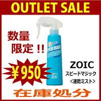 ZOIC ゾイック スピードマジック200ml