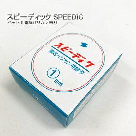スピーディック SPEEDIKペット用電気バリカン替刃1.0mm
