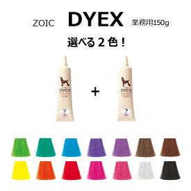 ゾイック ダイックス DYEX 選べる2色 150gペット用 カラーリング剤送料無料