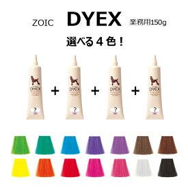 ゾイック ダイックス DYEX 選べる4色 150gペット用 カラーリング剤代引き手数料 送料無料