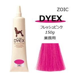 ゾイック ダイックス DYEX フレッシュピンク 150gペット用 カラーリング剤2本以上で送料無料!