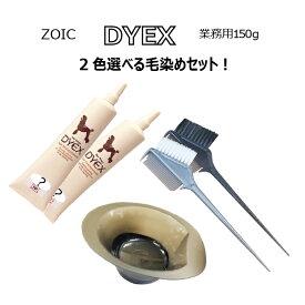 ゾイック ダイックス DYEX 選べるカラーリングセット 2色 150gペット用 カラーリング剤送料無料