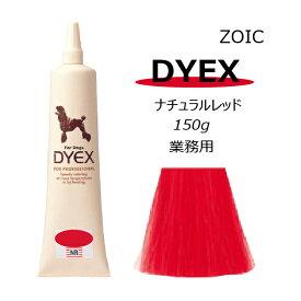 ゾイック ダイックス DYEX ナチュラルレッド 150gペット用 カラーリング剤2本以上で送料無料!
