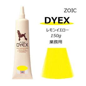 ゾイック ダイックス DYEX レモンイエロー 150gペット用 カラーリング剤2本以上で送料無料!
