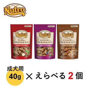 ニュートロ  玄米 ・ オートミール クッキー 選べる 2個 セット 40g×2個