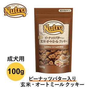 ニュートロ  ピーナッツバター入り 玄米 ・ オートミール クッキー 100g