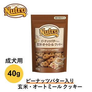 ニュートロ  ピーナッツバター入り 玄米 ・ オートミール クッキー 40g