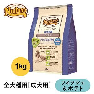 ニュートロ  ナチュラルチョイス 全犬種用 成犬用 フィッシュ & ポテト 1kg