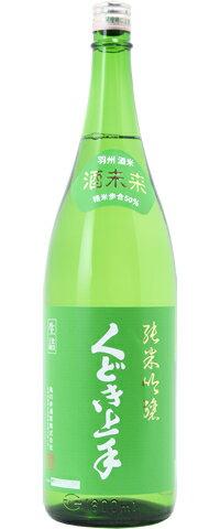☆【日本酒】くどき上手 純米吟醸 酒未来 1800ml ※クール便発送 ※お一人様4本迄