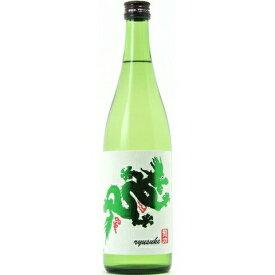 ☆【日本酒】龍力(たつりき)ドラゴン緑ラベル 純米 720ml