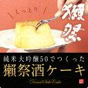 ☆【酒ケーキ】獺祭(だっさい) 酒ケーキ