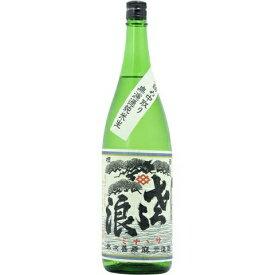 ☆【日本酒】琵琶のさゝ浪(びわのささなみ) 手詰め中取り 無濾過純米生酒 1800ml※クール便発送
