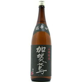 ☆【日本酒】加賀鳶(かがとび)山廃純米超辛口 1800ml