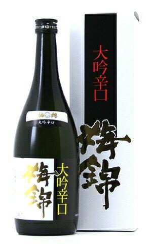 □・【日本酒】梅錦(うめにしき) 大吟辛口 720ml
