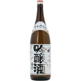 ☆【日本酒】出羽桜(でわざくら)桜花吟醸酒 火入れ 1800ml