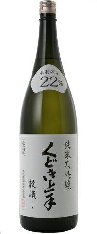 ☆【日本酒】くどき上手 純米大吟醸 穀潰し22% 1800ml ※クール便発送 ※お一人様2本迄
