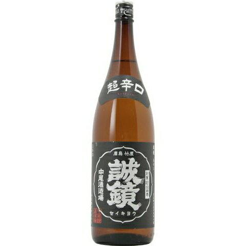 ☆【日本酒】誠鏡(せいきょう) 超辛口 特別本醸造 1800ml