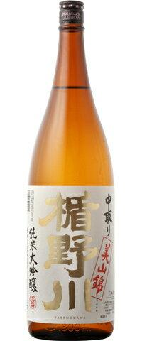 ☆【日本酒】楯野川(たてのかわ)純米大吟醸 中取り 美山錦 1800ml