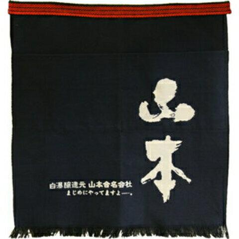 ☆【酒屋の前掛け】山本(ポケット付)【ネコポス対応可】