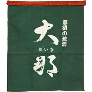 ☆【酒蔵の前掛け】大那(ポケット付)緑色【ネコポス対応可】
