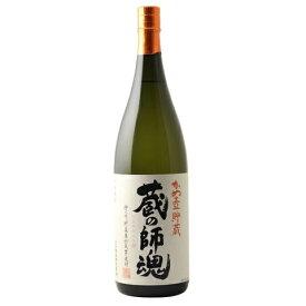 ☆【芋焼酎】蔵の師魂(くらのしこん) 25度 1800ml