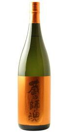 ☆【芋焼酎】蔵の師魂(くらのしこん)The Orange 25度 1800ml