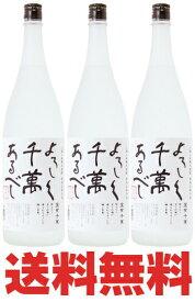 □【米焼酎】八海山(はっかいさん)よろしく千萬あるべし 1800ml×3本