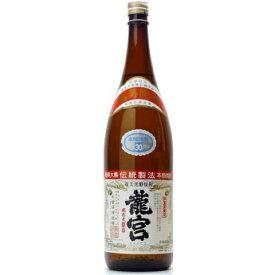 □【黒糖焼酎】龍宮(りゅうぐう) 30度 1800ml