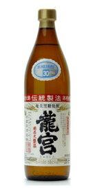 □【黒糖焼酎】龍宮(りゅうぐう) 30度 900ml