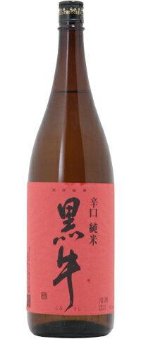 ☆【日本酒】黒牛(くろうし)辛口 純米 1800ml