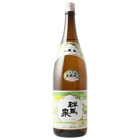 ☆【日本酒】群馬泉(ぐんまいずみ)山廃本醸造 1800ml