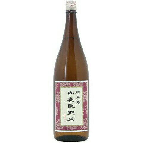 ☆【日本酒】群馬泉(ぐんまいずみ)山廃純米 1800ml