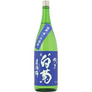 ☆【日本酒】大典白菊(たいてんしらぎく)純米酒造酒錦(みきにしき)