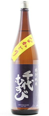 ☆【日本酒】千代むすび特別純米なかどり生1800ml※クール便発送