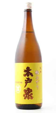 ☆【日本酒/ひやおろし】木戸泉(きどいずみ)純米 秋あがり 1800ml
