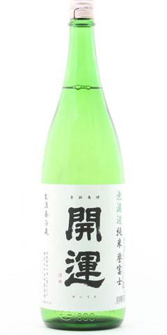 ☆【日本酒/しぼりたて】開運(かいうん)純米無濾過生原酒 誉富士 1800ml ※クール便発送