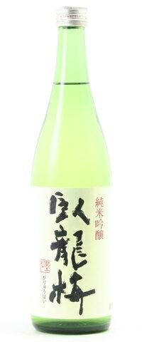 ☆【日本酒】臥龍梅(がりゅうばい)純米吟醸 720ml