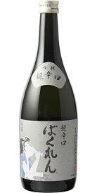 ☆【日本酒/しぼりたて】ばくれん 吟醸 改良信交 グレーラベル R2BY 720ml