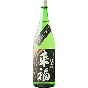 ☆【日本酒/しぼりたて】来福(らいふく)純米生酒初しぼりR2BY1800ml※クール便発送