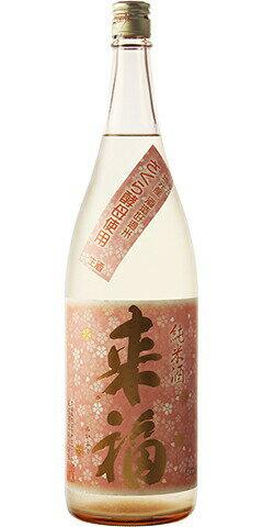 ☆【日本酒/春酒】来福(らいふく)純米生原酒さくら1800ml※クール便発送